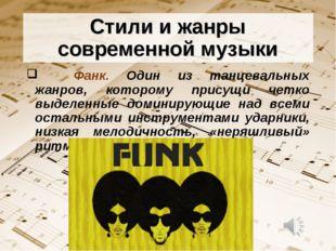 Стили и жанры современной музыки Фанк. Один из танцевальных жанров, которому