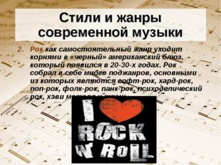 Стили и жанры современной музыки Рок как самостоятельный жанр уходит корнями