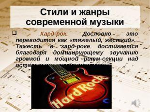 Стили и жанры современной музыки Хард-рок. Дословно это переводится как «тяж