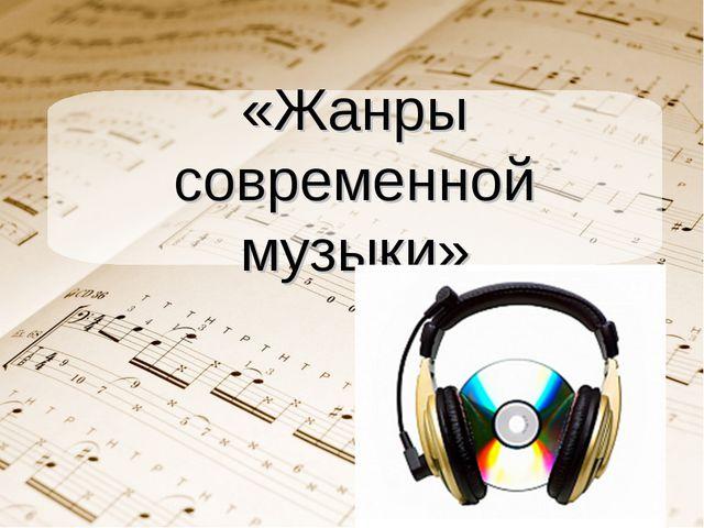 «Жанры современной музыки»
