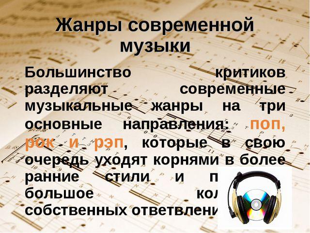 Жанры современной музыки Большинство критиков разделяют современные музыкальн...