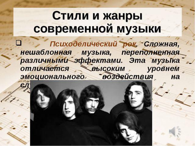 Стили и жанры современной музыки Психоделический рок. Сложная, нешаблонная м...