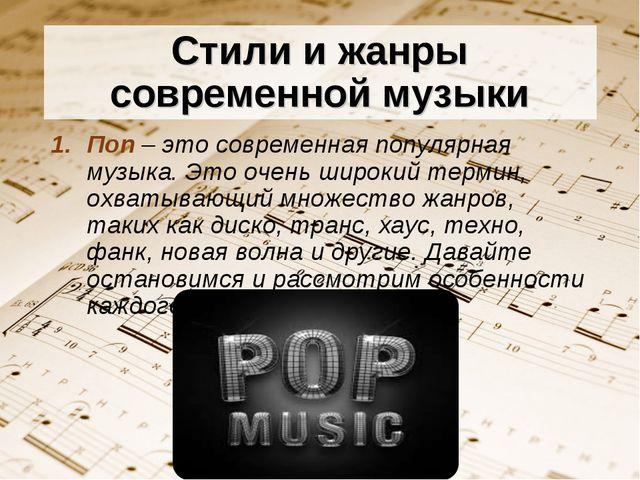 Стили и жанры современной музыки Поп – это современная популярная музыка. Это...