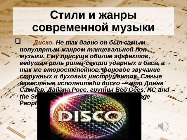 Стили и жанры современной музыки Диско. Не так давно он был самым популярным...