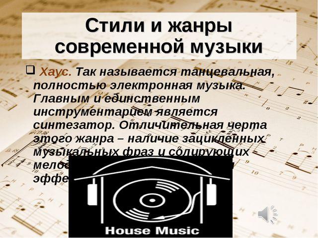 Стили и жанры современной музыки Хаус. Так называется танцевальная, полностью...