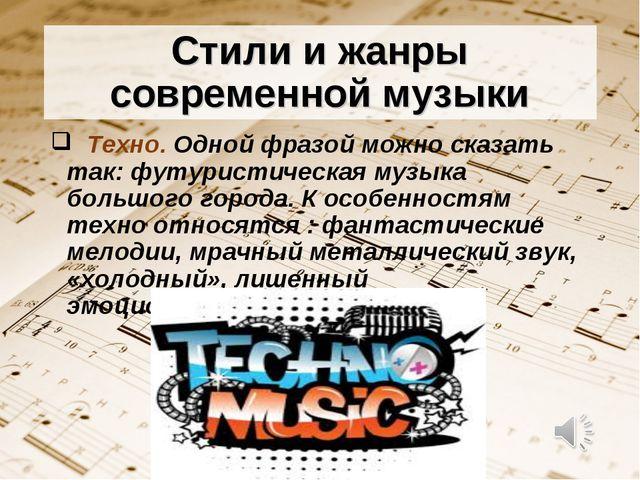 Стили и жанры современной музыки Техно. Одной фразой можно сказать так: футур...