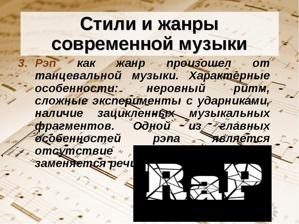 Стили и жанры современной музыки Рэп как жанр произошел от танцевальной музык...