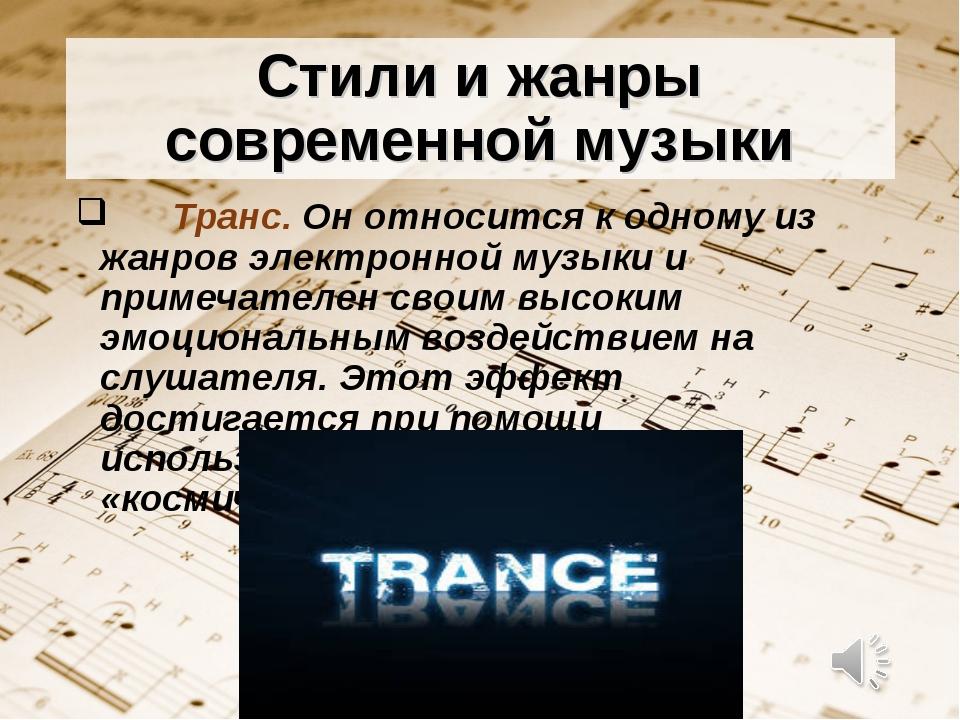 Стили и жанры современной музыки Транс. Он относится к одному из жанров элек...