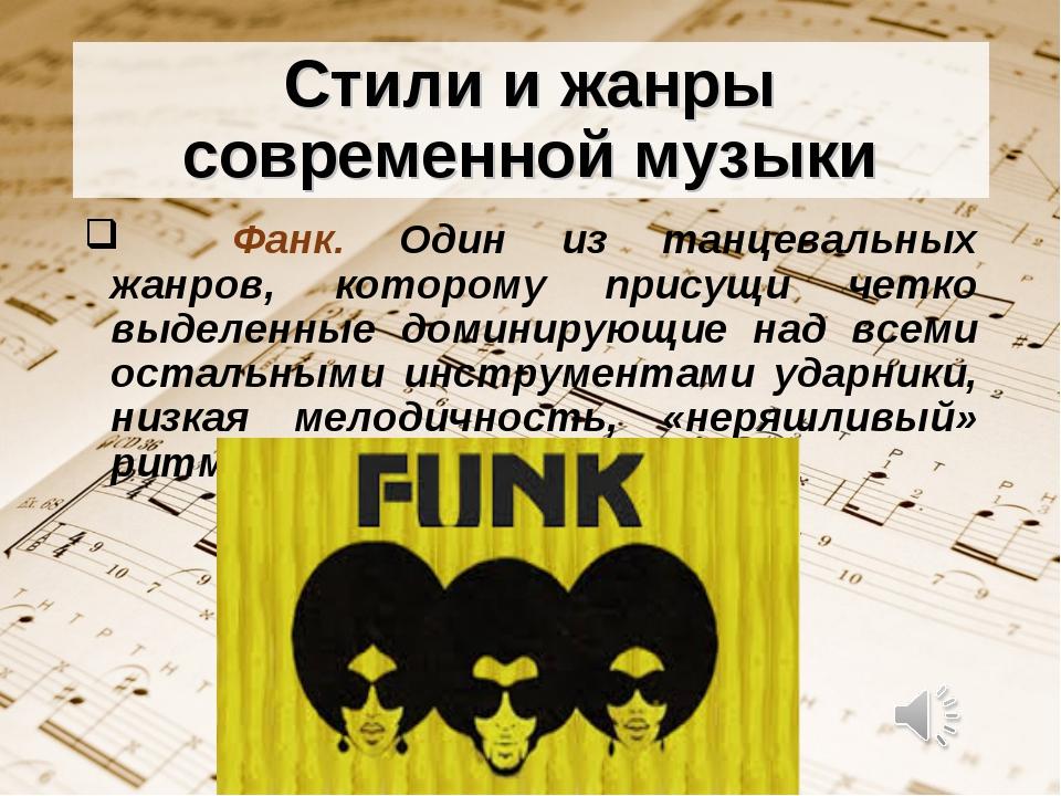 Стили и жанры современной музыки Фанк. Один из танцевальных жанров, которому...