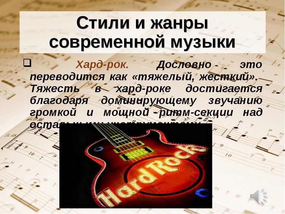 Стили и жанры современной музыки Хард-рок. Дословно это переводится как «тяж...