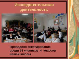 Исследовательская деятельность Проведено анкетирование среди 53 учеников 4 кл