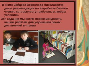 В книге Зайцева Всеволода Николаевича даны рекомендации по выработке беглого