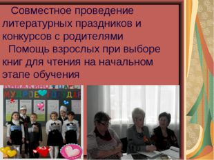 Совместное проведение литературных праздников и конкурсов с родителями Помощ
