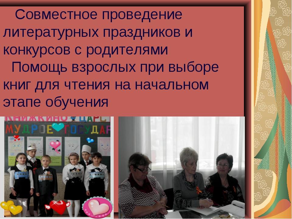 Совместное проведение литературных праздников и конкурсов с родителями Помощ...