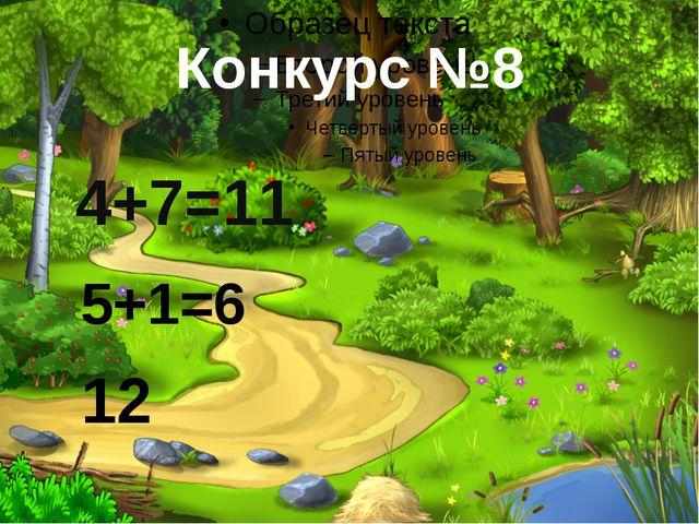 Конкурс №8 4+7=11 5+1=6 12