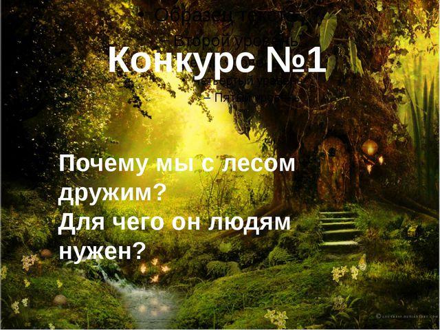 Конкурс №1 Почему мы с лесом дружим? Для чего он людям нужен?