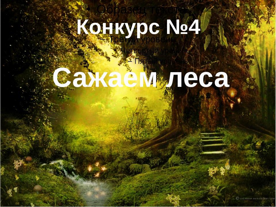 Конкурс №4 Сажаем леса