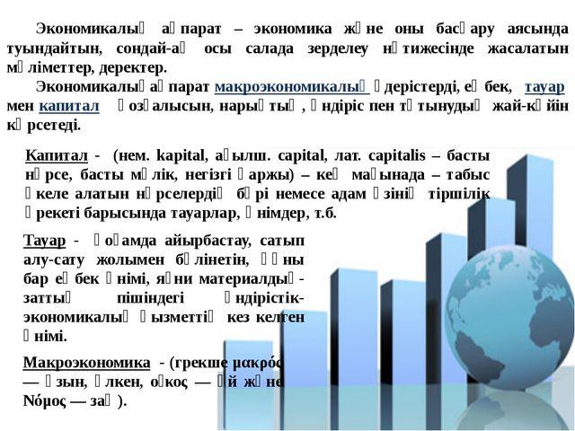 Экономикалық ақпарат – экономика және оны басқару аясында туындайтын, сондай...