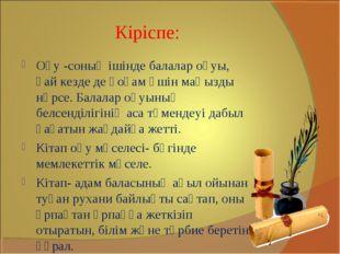 Кіріспе: Оқу -соның ішінде балалар оқуы, қай кезде де қоғам үшін маңызды нәр