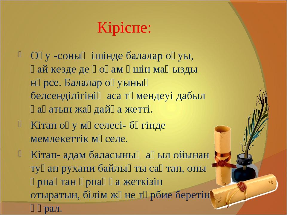 Кіріспе: Оқу -соның ішінде балалар оқуы, қай кезде де қоғам үшін маңызды нәр...