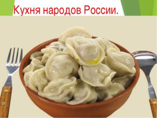 Кухня народов России.