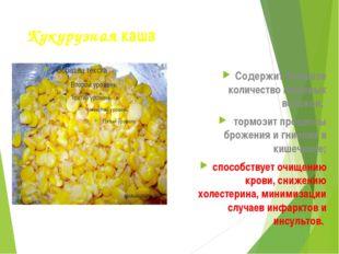Кукурузная каша Содержит большое количество пищевых волокон; тормозит процесс