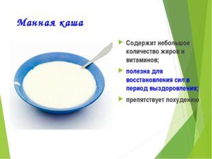 Манная каша Содержит небольшое количество жиров и витаминов; полезна для восс