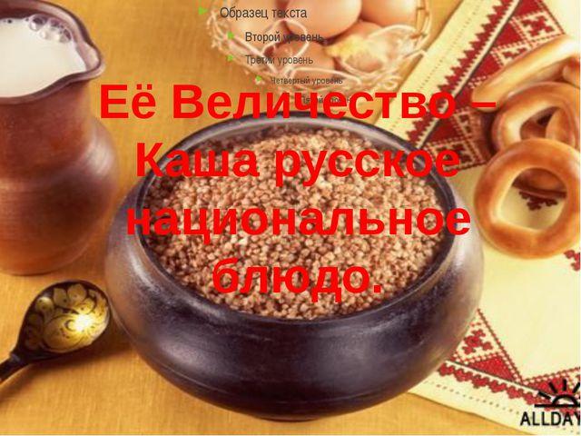 Её Величество – Каша русское национальное блюдо.
