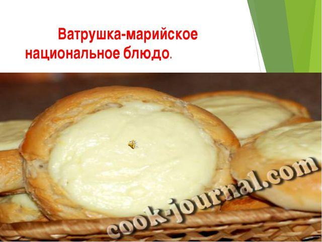 Ватрушка-марийское национальное блюдо.