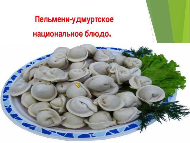 Пельмени-удмуртское национальное блюдо.