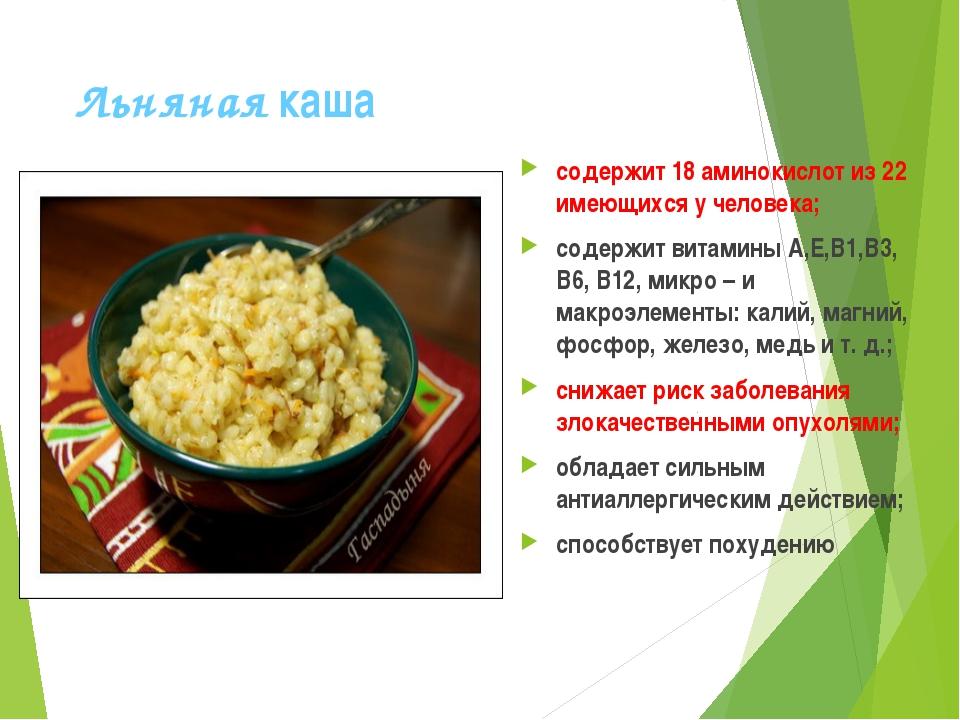 Льняная каша содержит 18 аминокислот из 22 имеющихся у человека; содержит вит...