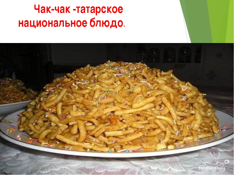 Чак-чак -татарское национальное блюдо.