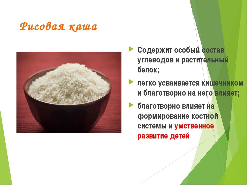 Рисовая каша Содержит особый состав углеводов и растительный белок; легко усв...