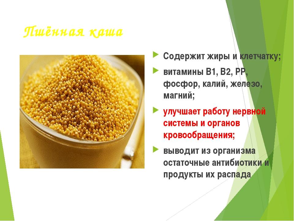 Пшённая каша Содержит жиры и клетчатку; витамины В1, В2, РР, фосфор, калий, ж...