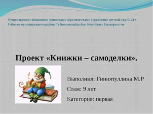 Муниципальное автономное дошкольное образовательное учреждение детский сад №