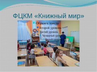 ФЦКМ «Книжный мир»