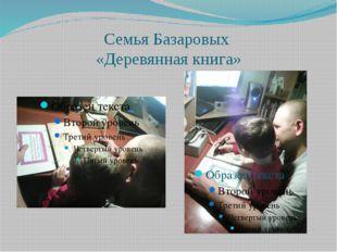Семья Базаровых «Деревянная книга»