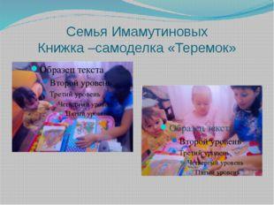 Семья Имамутиновых Книжка –самоделка «Теремок»