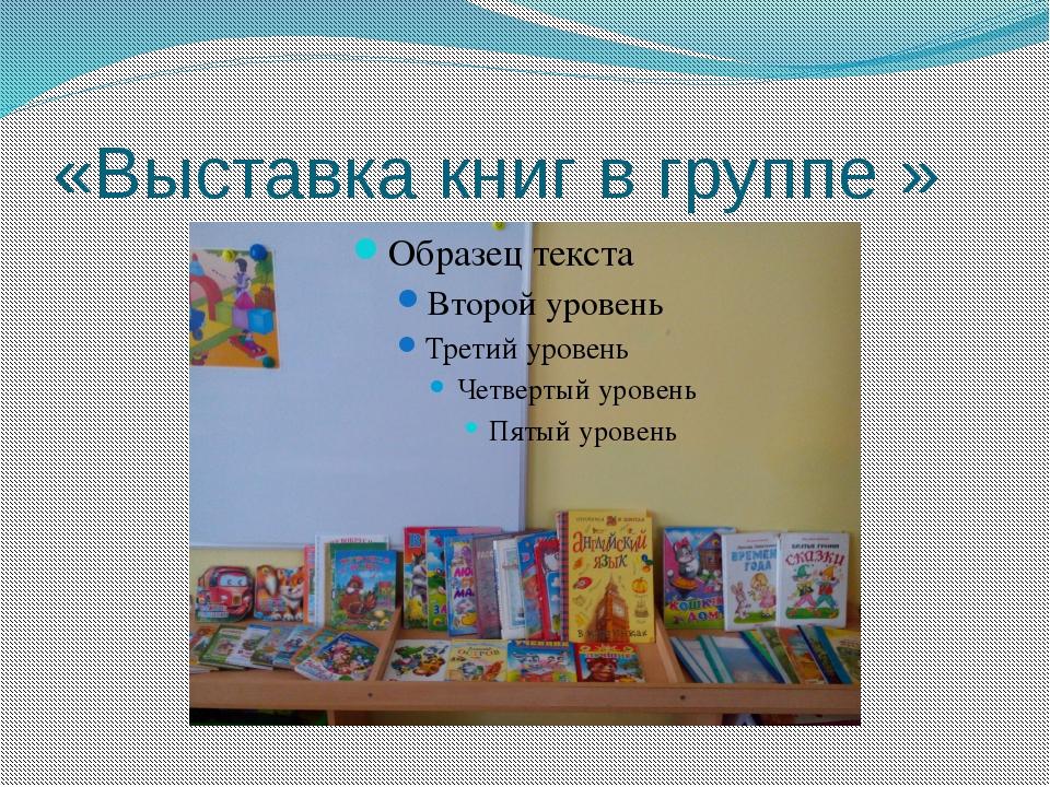 «Выставка книг в группе »
