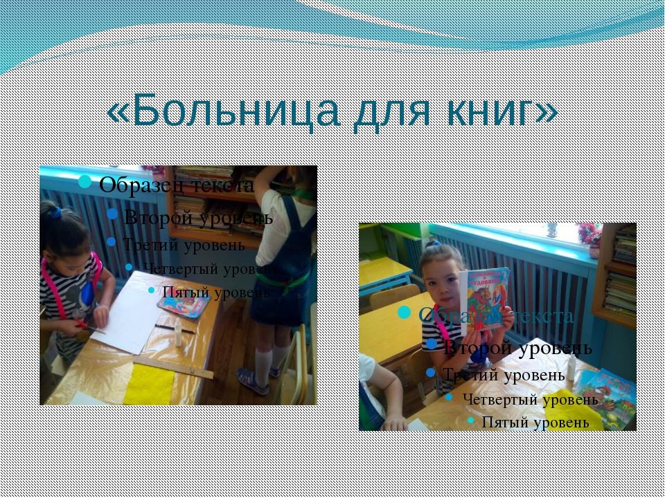 «Больница для книг»