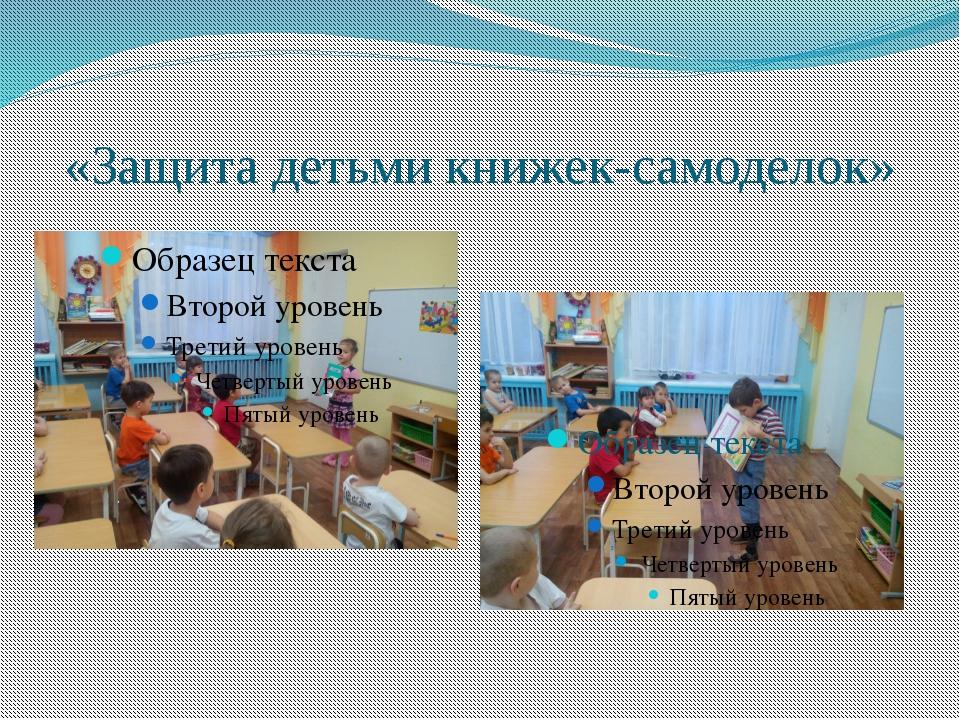 «Защита детьми книжек-самоделок»