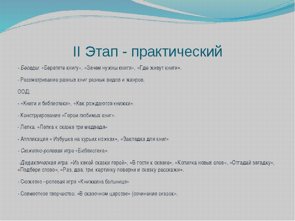 II Этап - практический - Беседы:«Берегите книгу», «Зачем нужны книги», «Где...