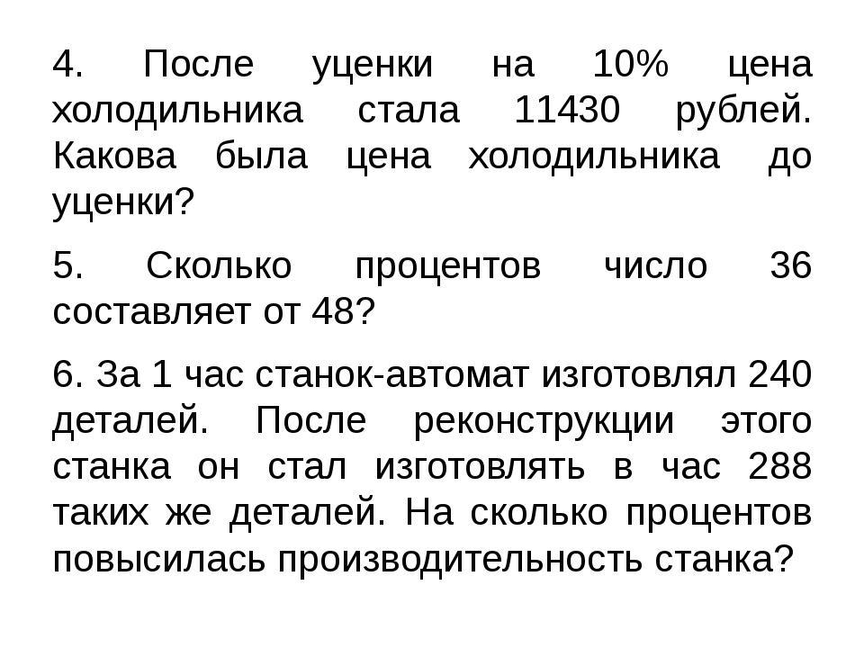 4. После уценки на 10% цена холодильника стала 11430 рублей. Какова была цена...