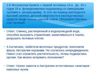 3.В Московском Кремле с первой половины 16 в. До 30-х годов 18 в. функциониро
