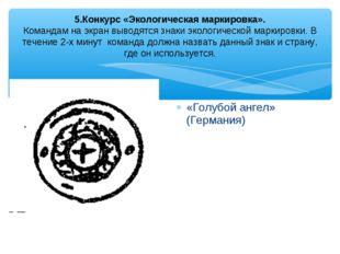 5.Конкурс «Экологическая маркировка». Командам на экран выводятся знаки экол