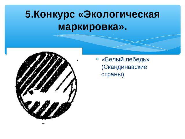 5.Конкурс «Экологическая маркировка». «Белый лебедь» (Скандинавские страны)