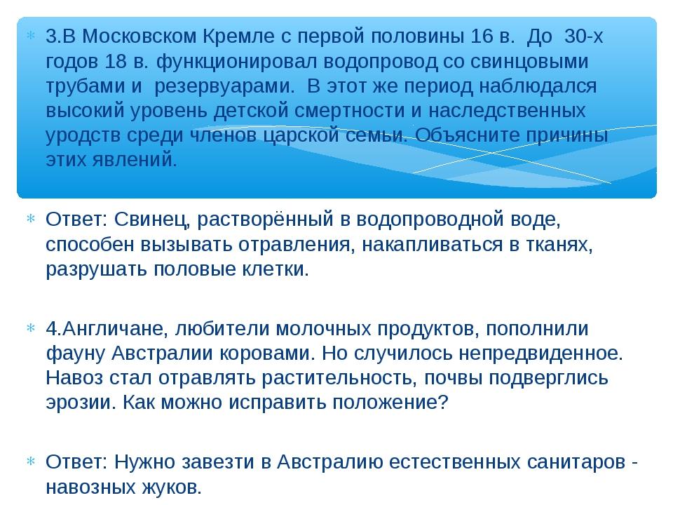 3.В Московском Кремле с первой половины 16 в. До 30-х годов 18 в. функциониро...