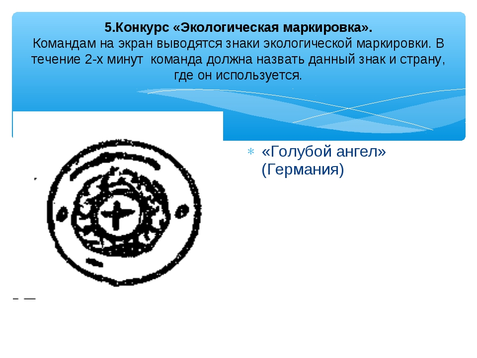 5.Конкурс «Экологическая маркировка». Командам на экран выводятся знаки экол...