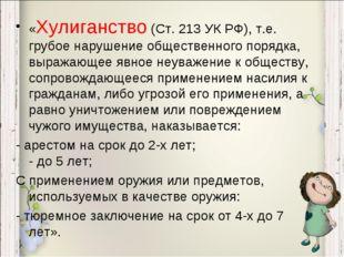 «Хулиганство (Ст. 213 УК РФ), т.е. грубое нарушение общественного порядка, вы