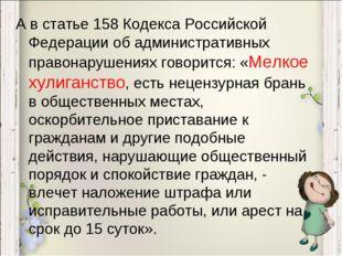 А в статье 158 Кодекса Российской Федерации об административных правонарушени